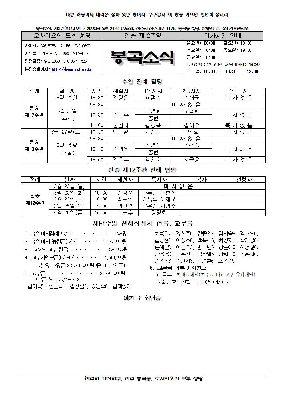 2020년 6월 21일- 연중 제12주일. 봉곡소식001.jpg