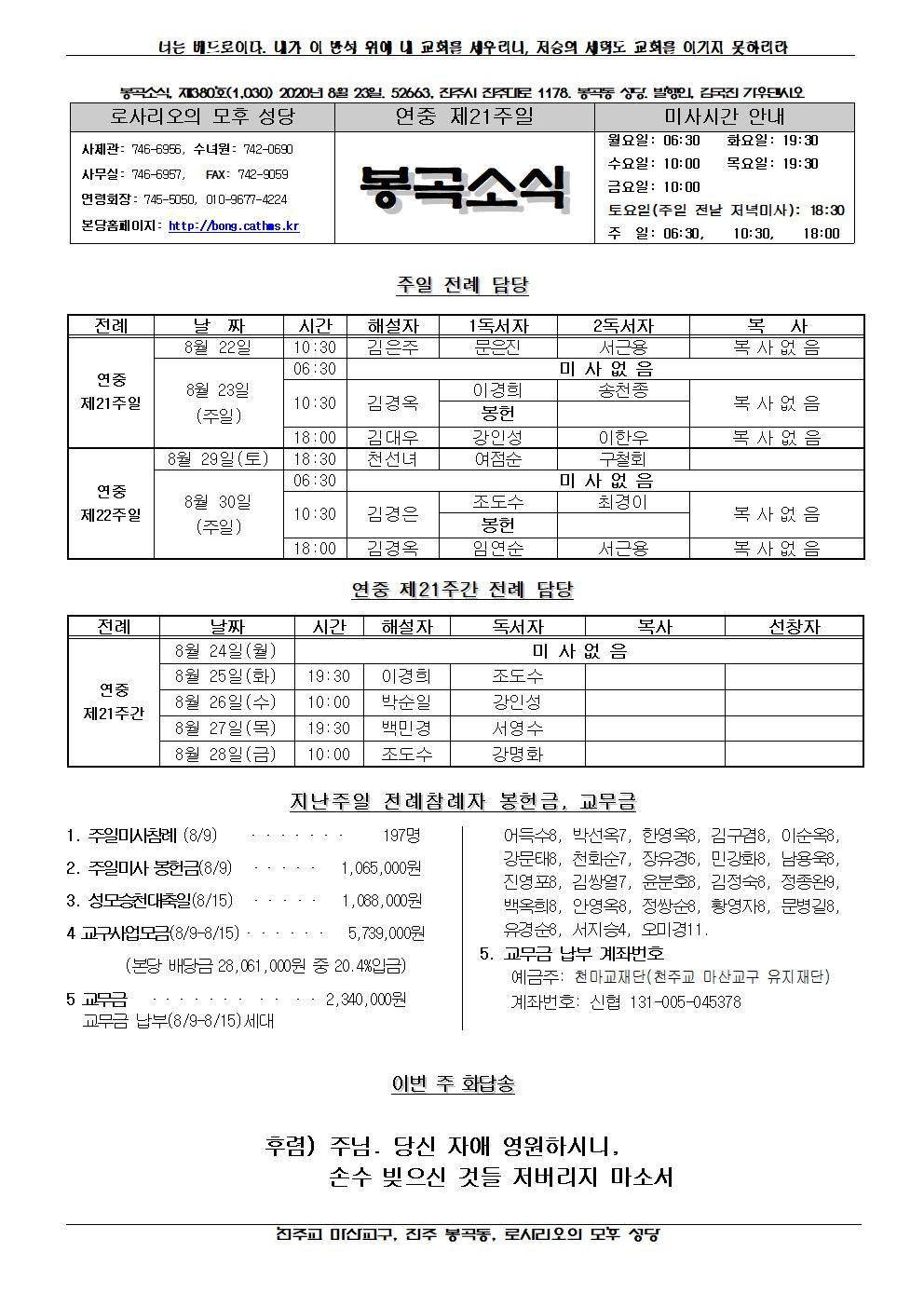 2020년 8월 23일- 연중 제21주일. 봉곡소식001.jpg