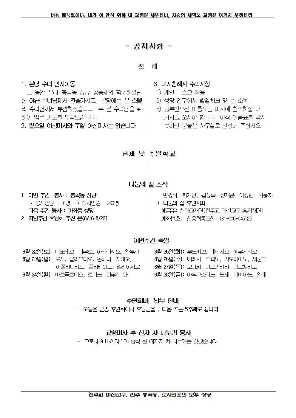 2020년 8월 23일- 연중 제21주일. 봉곡소식002.jpg