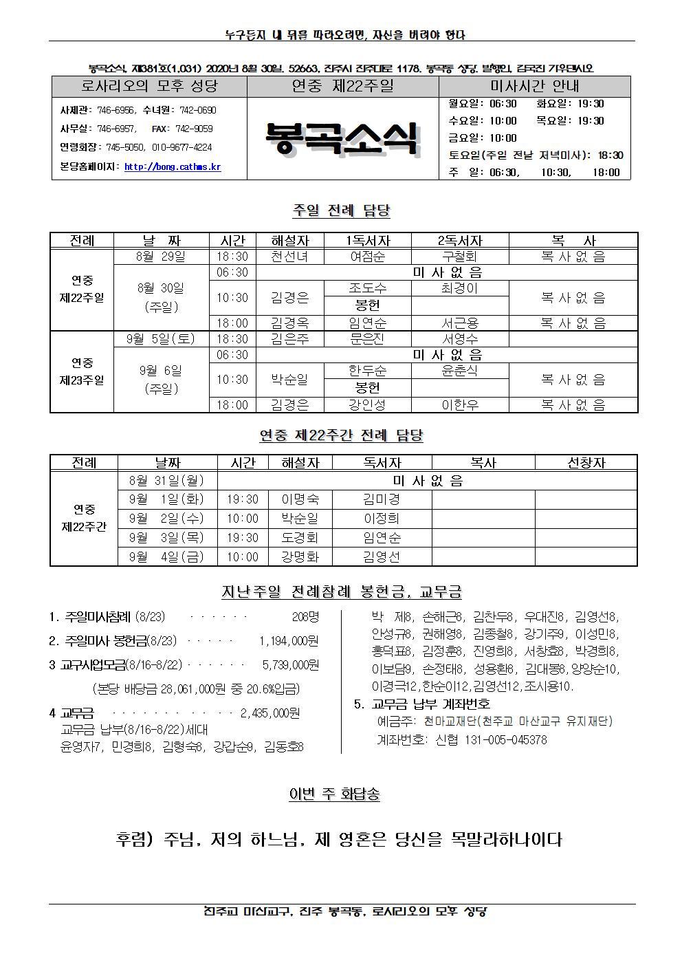 2020년 8월 30일- 연중 제22주일. 봉곡소식001.jpg